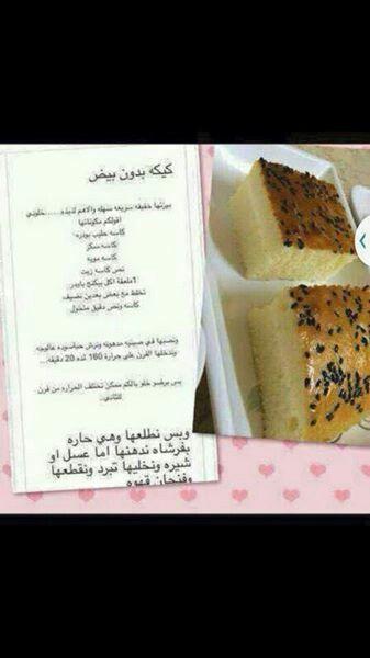 بالصور طريقة عمل الكيكة الاسفنجية بالصور , تعلمى صناعه الكيكه الاسفنجيه بنفسك 1377 4
