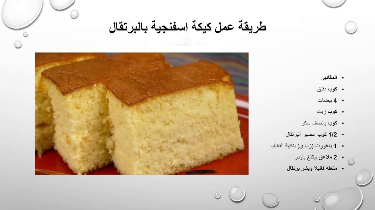 بالصور طريقة عمل الكيكة الاسفنجية بالصور , تعلمى صناعه الكيكه الاسفنجيه بنفسك 1377 6