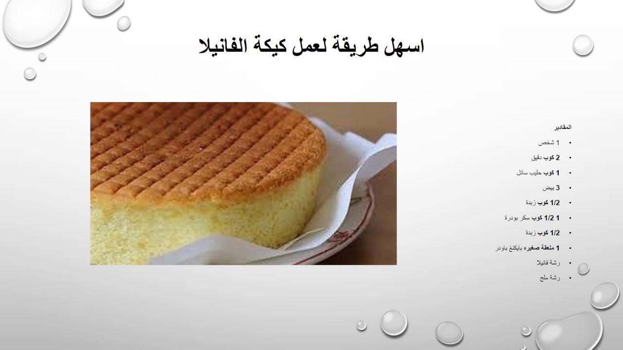 بالصور طريقة عمل الكيكة الاسفنجية بالصور , تعلمى صناعه الكيكه الاسفنجيه بنفسك 1377 7