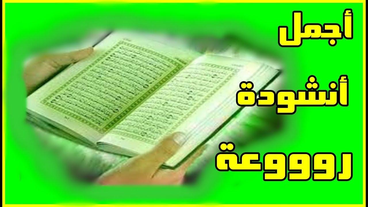 صوره اناشيد اسلامية روعة , استمع لافضل الاناشيد الدينيه