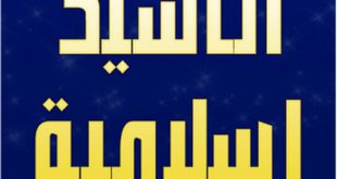 صور اناشيد اسلامية روعة , استمع لافضل الاناشيد الدينيه