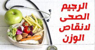 بالصور الرجيم الصحي , نظام غذائي وريجيم مفيد 1476 2 310x165