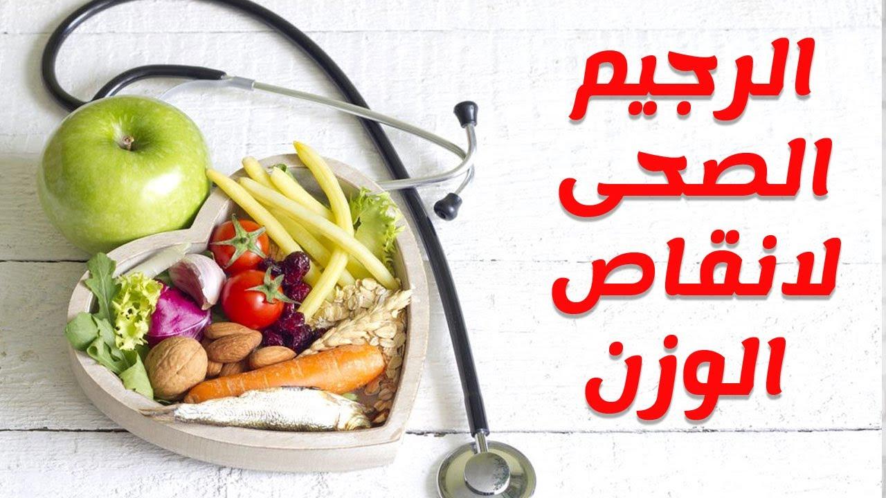 صوره الرجيم الصحي , نظام غذائي وريجيم مفيد