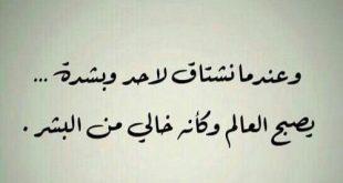 صوره كلمات اشتياق قصيره , حراره الشرق الحارقه