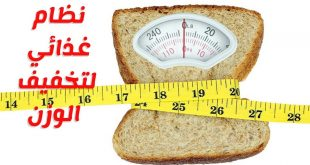 صور برنامج رجيم لتخفيف الوزن , نظام غذائى لانقاص الوزن