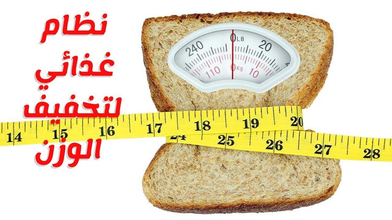 صوره برنامج رجيم لتخفيف الوزن , نظام غذائى لانقاص الوزن