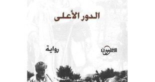 بالصور روايات سعوديه , اجمل واشهر الروايات السعودية 1531 12 310x165
