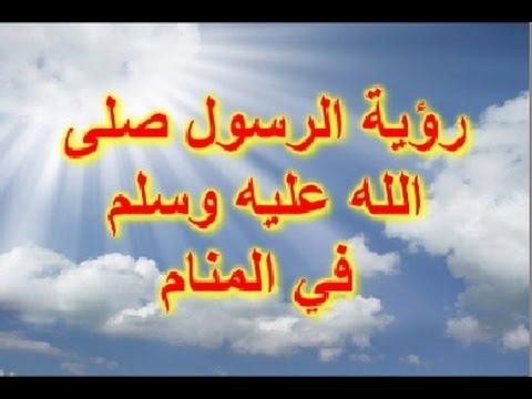 صورة رؤية الرسول في المنام , تفسير رؤية الرسول عليه الصلاة والسلام في المنام