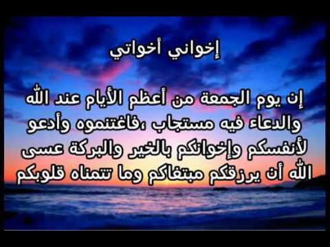 صورة دعاء يوم الجمعة المستجاب , افضل دعاء ليوم الجمعة