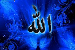 صورة صور اسم الله , اجمل صور اسم الله