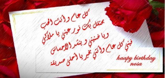 بالصور كلمات لعيد ميلاد حبيبي فيس بوك , اجمل كلمات لعيد ميلاد حبيبي 1657 1