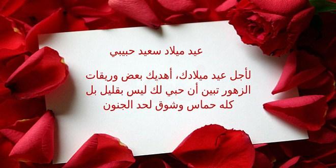 بالصور كلمات لعيد ميلاد حبيبي فيس بوك , اجمل كلمات لعيد ميلاد حبيبي 1657 10