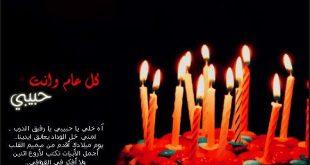 صوره كلمات لعيد ميلاد حبيبي فيس بوك , اجمل كلمات لعيد ميلاد حبيبي