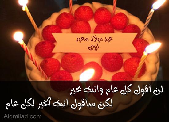 بالصور كلمات لعيد ميلاد حبيبي فيس بوك , اجمل كلمات لعيد ميلاد حبيبي 1657 5
