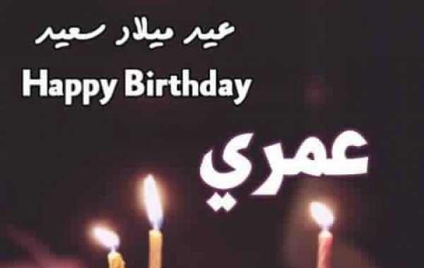 بالصور كلمات لعيد ميلاد حبيبي فيس بوك , اجمل كلمات لعيد ميلاد حبيبي 1657 7