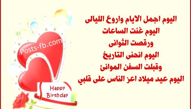 بالصور كلمات لعيد ميلاد حبيبي فيس بوك , اجمل كلمات لعيد ميلاد حبيبي 1657