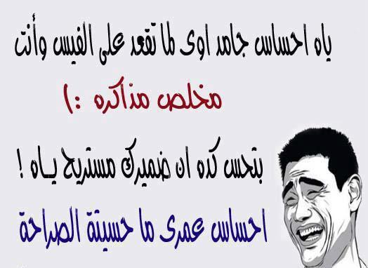 بوستات للفيس بوك مضحكة , اروع بوستات فيس بوك للضحك