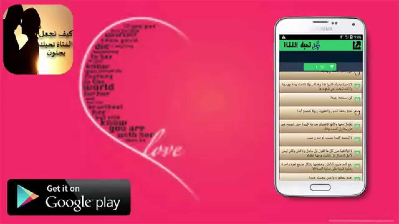 بالصور كيف تجعل الفتاة تحبك عبر الهاتف , افضل طريقة لجعل الفتاة تحبك عبر الهاتف 1736 1