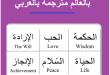 بالصور كلمات انجليزية مهمة , اهم الكلمات الانجليزية واكثرها استخداما 1737 8 110x75