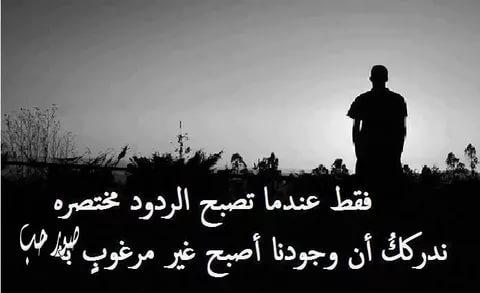 صورة كلام فراق وعتاب , كلام فراق و عتاب روعه