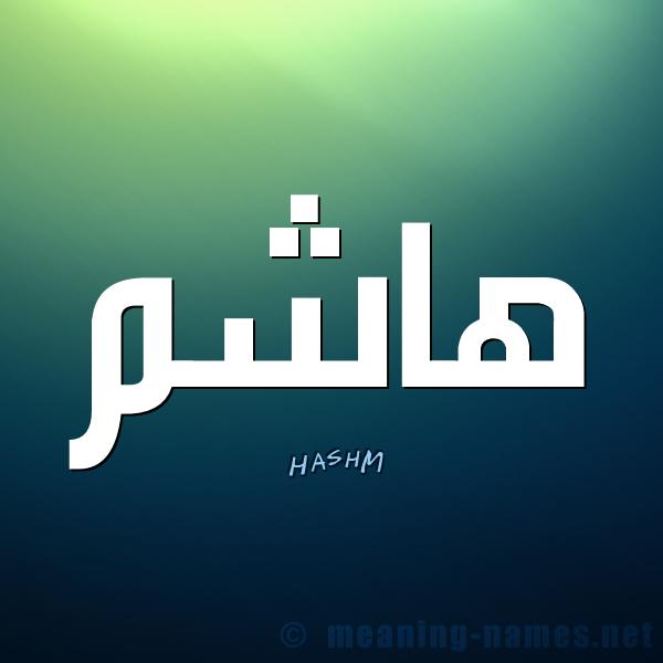 صورة معنى اسم هاشم , سرح معني اسم هاشم