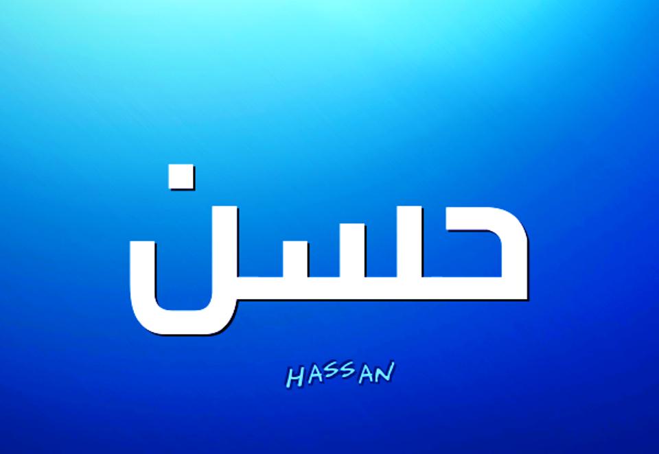 صوره معنى اسم حسن , شرح معني اسم حسن