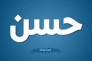 صورة معنى اسم حسن , شرح معني اسم حسن