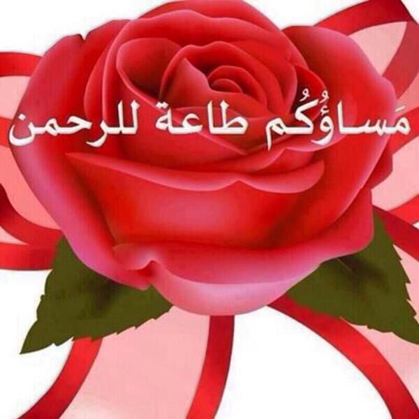 صورة بطاقات مساء الورد , بطاقات مساء الورد جميله