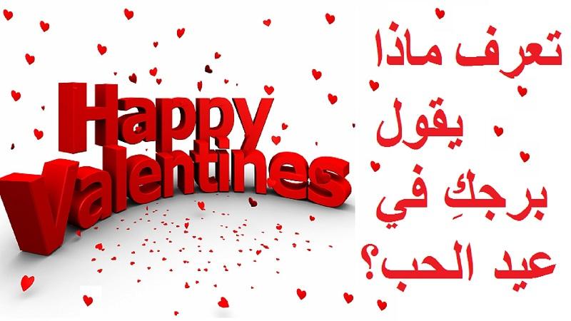 صورة متى عيد الحب , طريقه لمعرفه متي عيد الحب