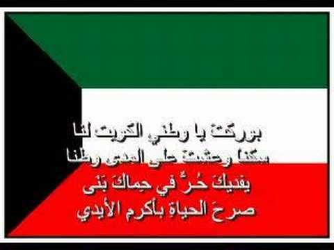 صوره شعر عن الكويت , اجمل شعر عن الكويت