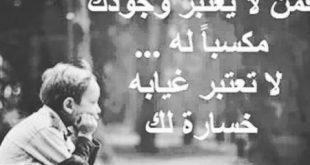 بالصور صور حزن , صور حزن روعه 2259 12 310x165