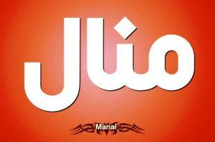 صورة صور اسم منال , معني اسم منال