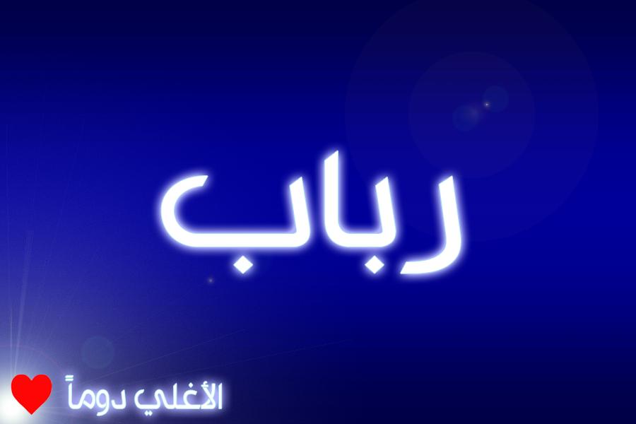 بالصور معنى اسم رباب , شرح معني اسم رباب 2364 1