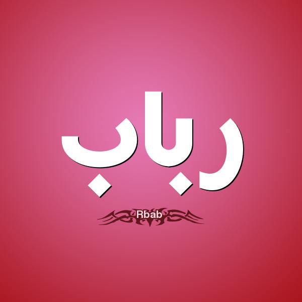 صور معنى اسم رباب , شرح معني اسم رباب