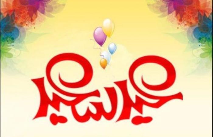 صورة صور تهنئة عيد الفطر , اجمل صور لتهنئه عيد الفطر