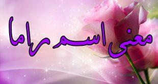 صوره معنى اسم راما , تعريف اسم بنت راما