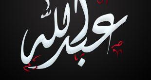 صوره صور اسم عبدالله , صور روعة لاسم عبدالله