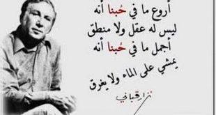 صوره شعر نزار قباني في الغزل , شعر رومانسي للغزل نزار قباني