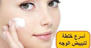 صوره خلطات تبيض الوجه كريمات , طريقة تبييض الوجه بشكل رائع