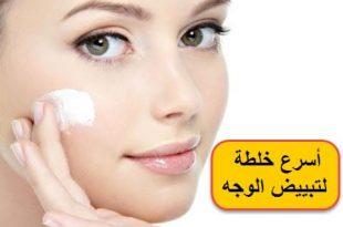 صورة خلطات تبيض الوجه كريمات , طريقة تبييض الوجه بشكل رائع