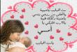 صوره رسائل عن الام , عبارات جميلة عن الام