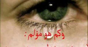صوره كلمات عن الحزن , عبارات حزينة عن الجرح و الفراق