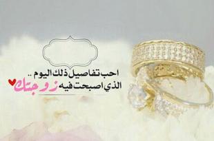 صورة كلمات بمناسبة عيد الزواج , احلى العبارات لعيد الزواج