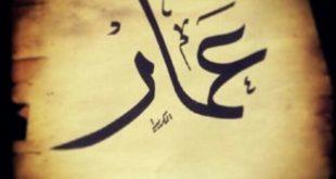 صوره صور اسم عمار , شاهد بالصور اجمل الصفات والمعانى التى يحملها عمار