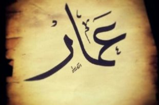 صورة صور اسم عمار , شاهد بالصور اجمل الصفات والمعانى التى يحملها عمار