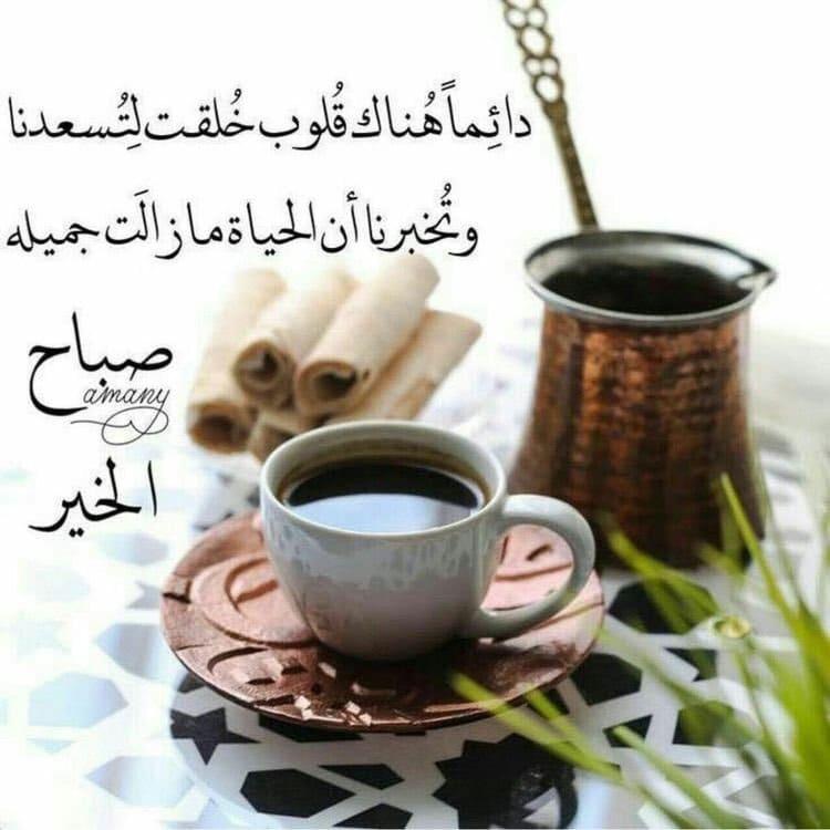 صباح الخير قهوة , شاهد بالصور اجمل قهوه صباحية