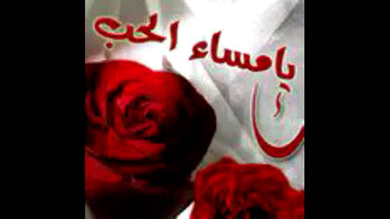 صورة صور مساء الحب , بطاقات مسائية عصرية 3768 5