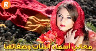 صورة معاني اسماء بنات , تعرف على اجمل معانى لاسماء البنات