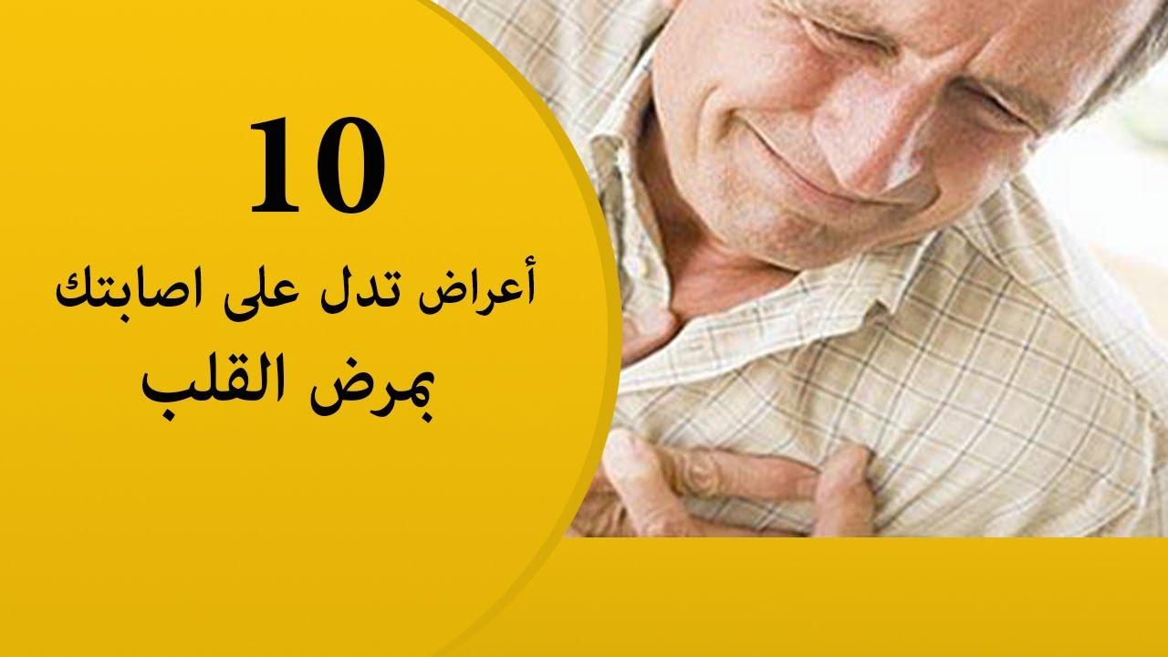 صورة اعراض مرض القلب , شاهد بالفيديو اعرض مرض القلب والوقاية منه