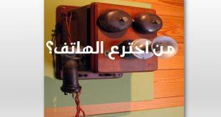 صورة من مخترع الهاتف , تعرف على اول من اخترع الهواتف فى العالم